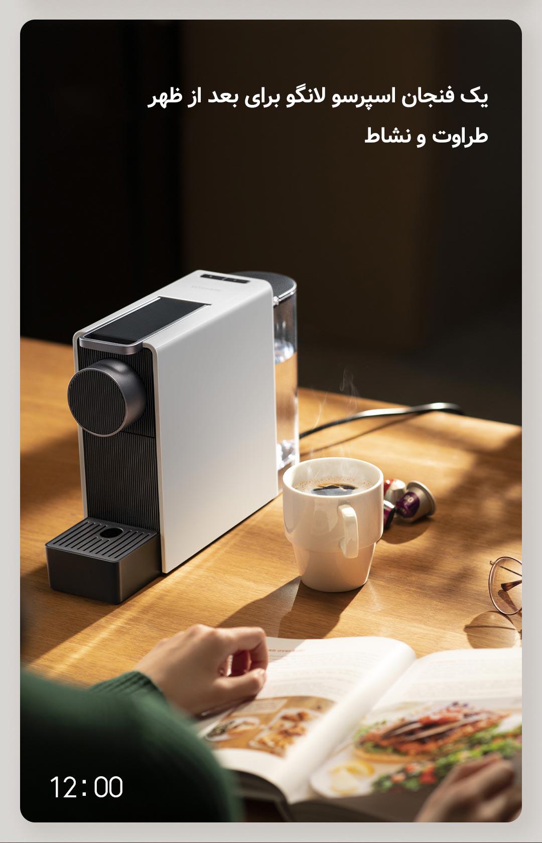 دستگاه قهوه ساز کپسولی Scishare مدل S1201