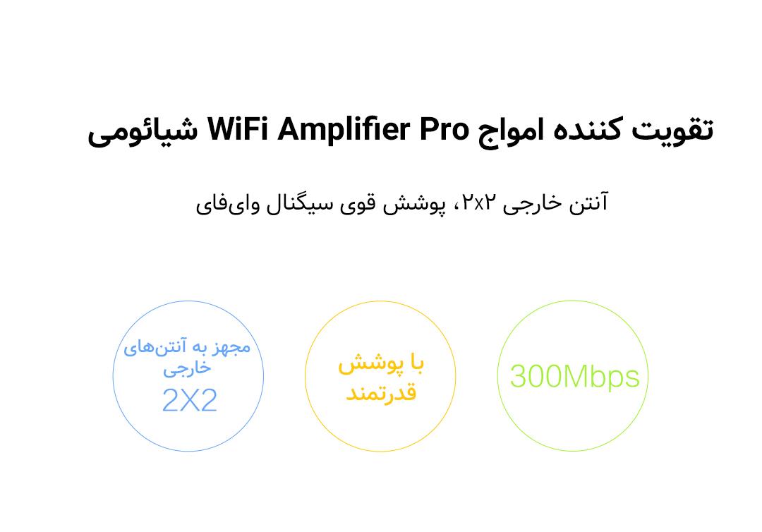 تقویت کننده WiFi شیائومی نسخه پرو